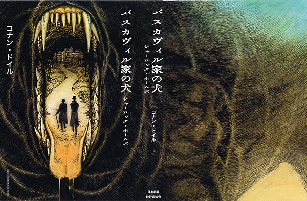 第5回 東京装画賞展―The 5th Tokyo Book Jacket Illustration Competition