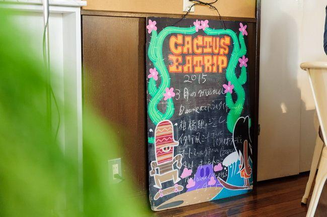始まりはパンとスープの教室だった/カフェ・カクタス5139
