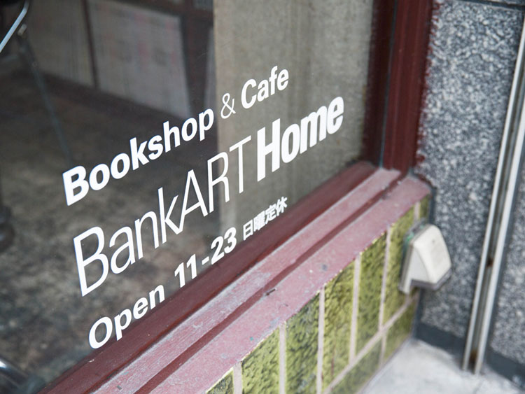 <112>横浜の街に溶け込むアートの情報源 「BankART Home」