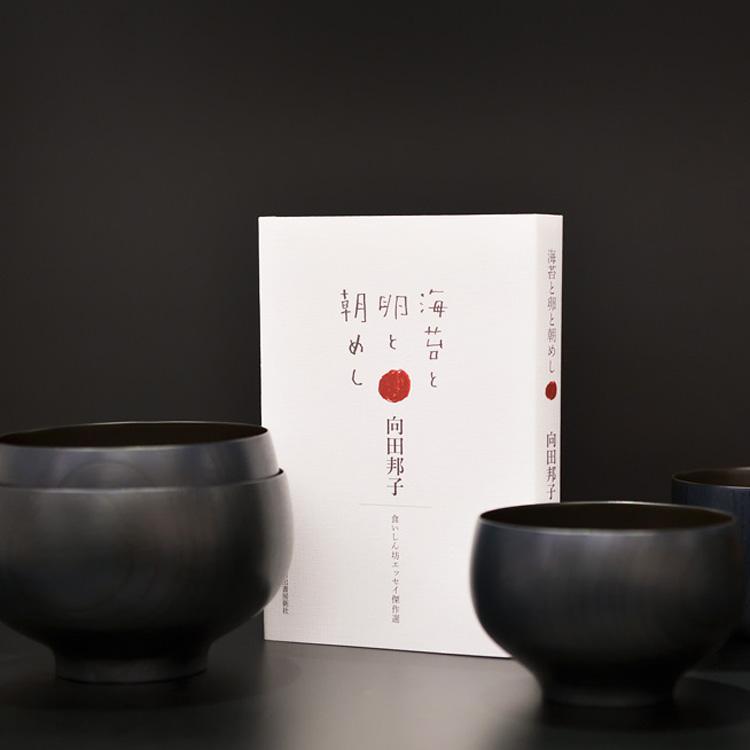 懐かしくて新鮮、向田邦子の食いしん坊エッセイ『海苔と卵と朝めし』