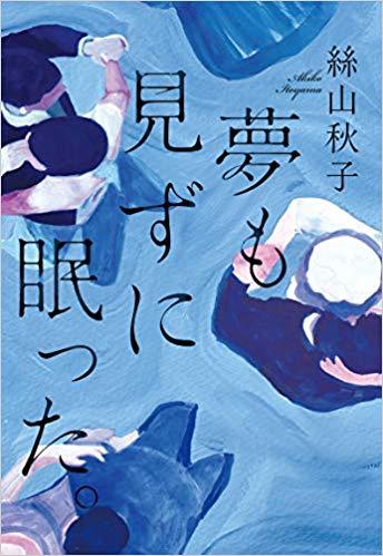 絲山秋子の新作を追い続ける理由。『夢も見ずに眠った。』