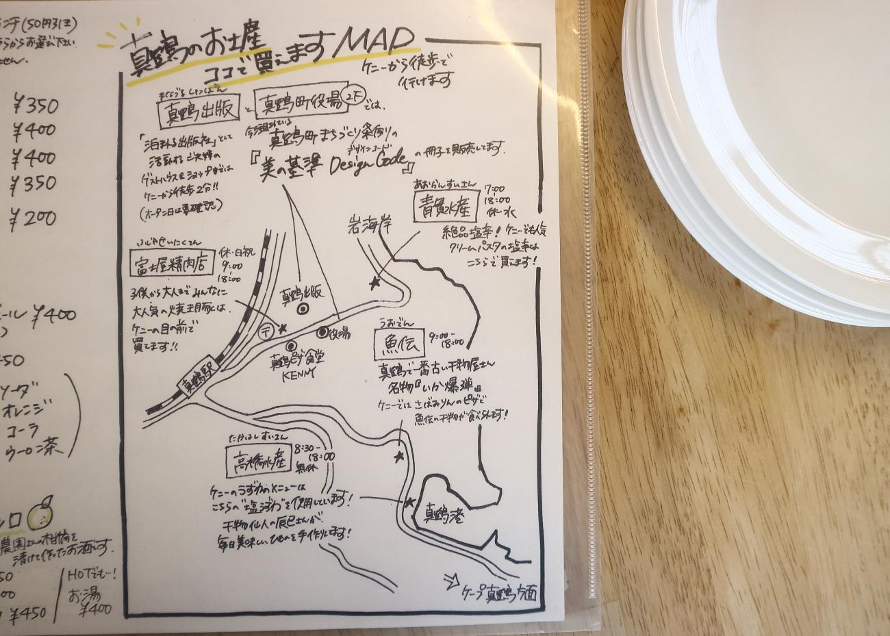 真鶴漁港のとれたて海の幸と地元産小麦が出会った「干物ピザ」/真鶴ピザ食堂KENNY
