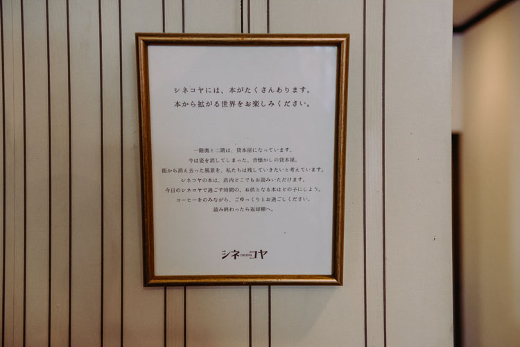 藤沢のニュー・シネマ・パラダイス「シネコヤ」