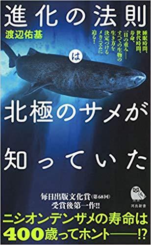 """体温を通して""""生き物観""""が変わる『進化の法則は北極のサメが知っていた』"""