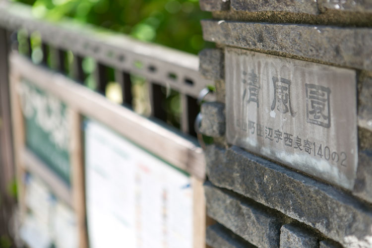 <114>大好きな神戸・岡本に作った居場所 「ひつじ茶房」
