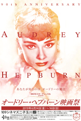 【「&w」読者プレゼント】「オードリー・ヘプバーン映画祭」開催記念<The 30th Restaurant>特別ランチコースペアチケットをプレゼント