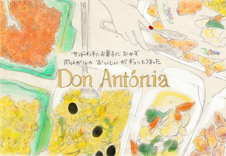 心ほぐれるブランダード。ポルトガル料理「Don Antonia」