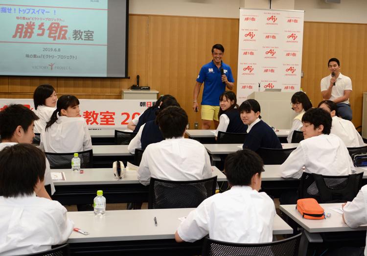 五輪メダリスト松田丈志、練習法と「勝ち飯」を中高生に伝授