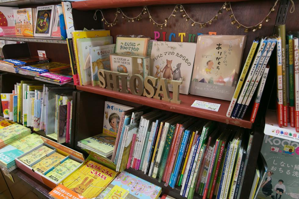 <116>震災後も受け継ぐ「子どもに絵本を」の思い 「PASTA e CAFFÈ SHIOSAI」