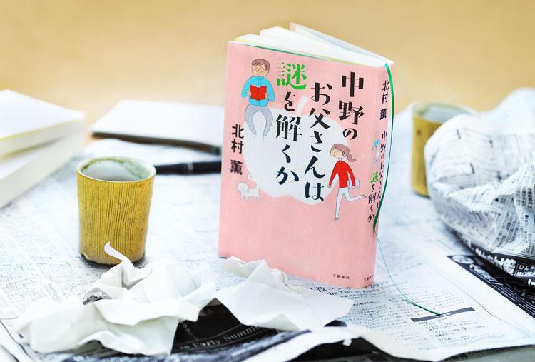 北村薫作品は、おいしい芋がぞろぞろである。『中野のお父さんは謎を解くか』