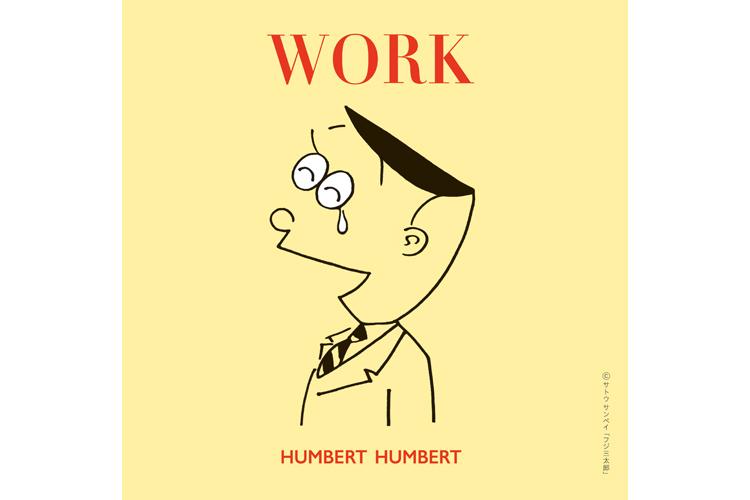 ハンバート ハンバート流、働き方改革。新譜は『フジ三太郎』とコラボ