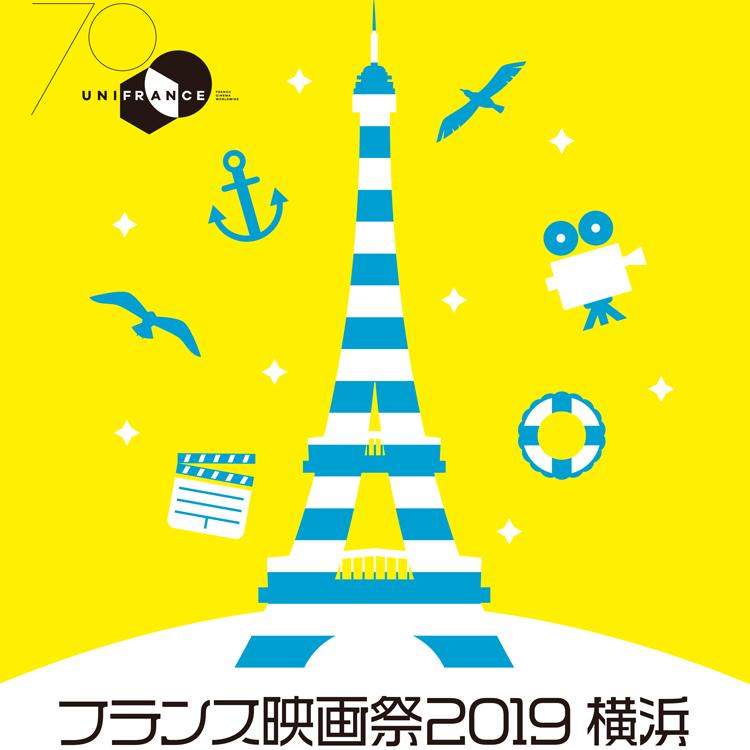 「フランス映画祭2019 横浜」オープニングセレモニー&上映(6/20)鑑賞券を10組20様にプレゼント