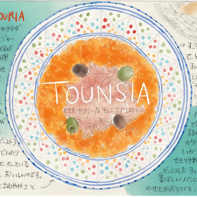 スープもタコのクスクスも濃厚。太陽のようなチュニジア食堂「Tounsia」