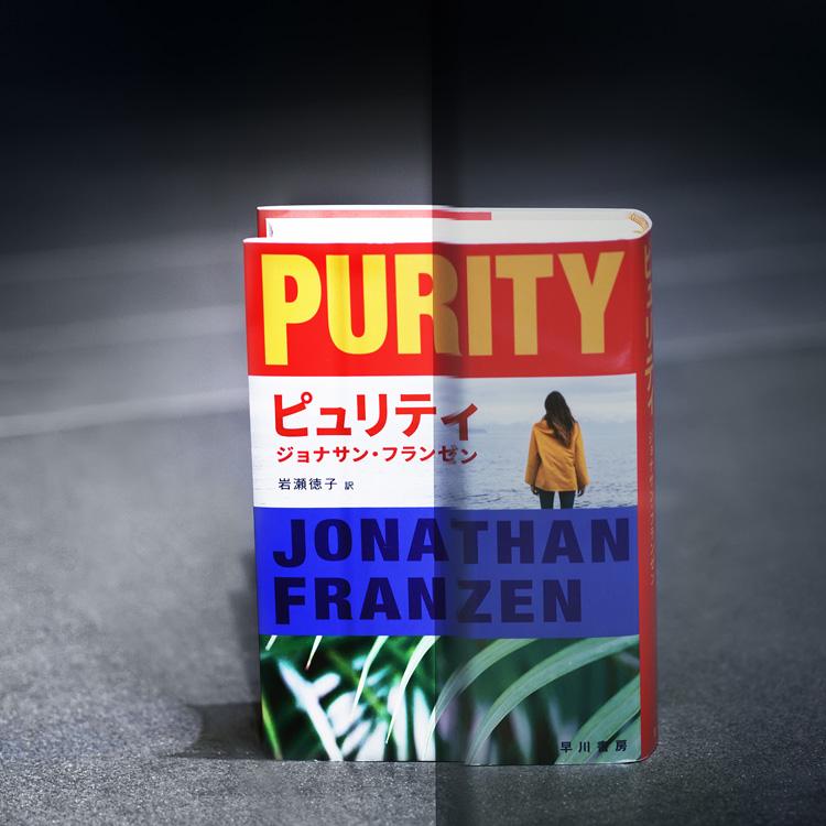 自分がいる世界と海外文学の世界は地続きだ。『ピュリティ』
