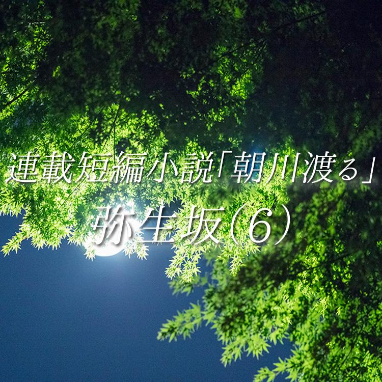 弥生坂(いやおひざか)6