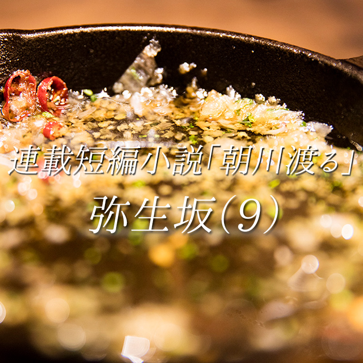 弥生坂(いやおひざか) 9