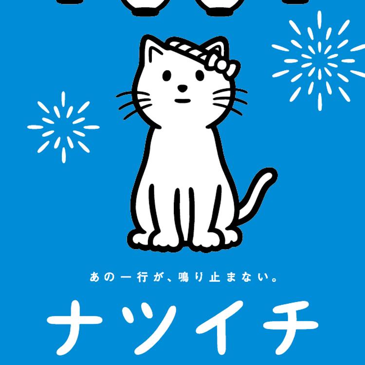 集英社文庫「ナツイチ」より、夏にゆっくり読みたい小説5選