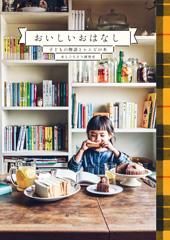 『おいしいおはなし 子どもの物語とレシピの本』