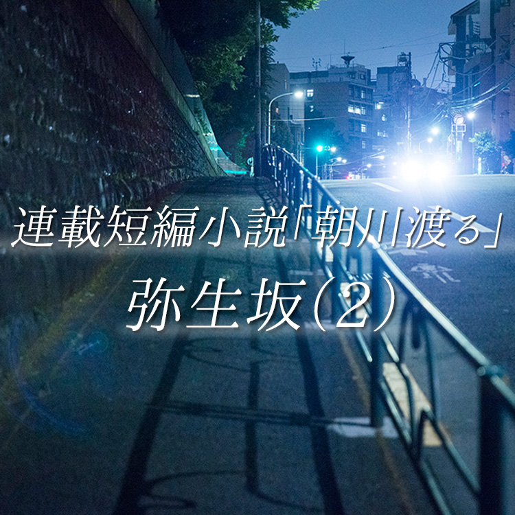 弥生坂(いやおひざか) 2