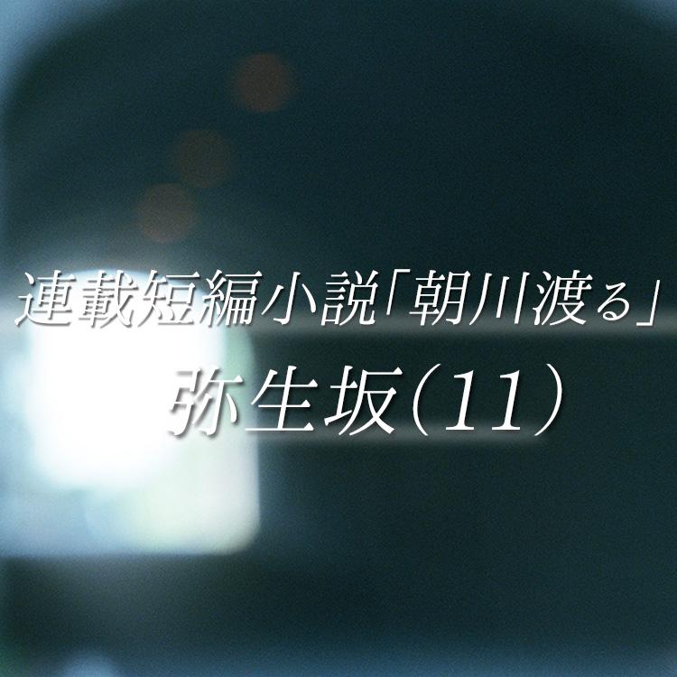 弥生坂(いやおひざか) 11