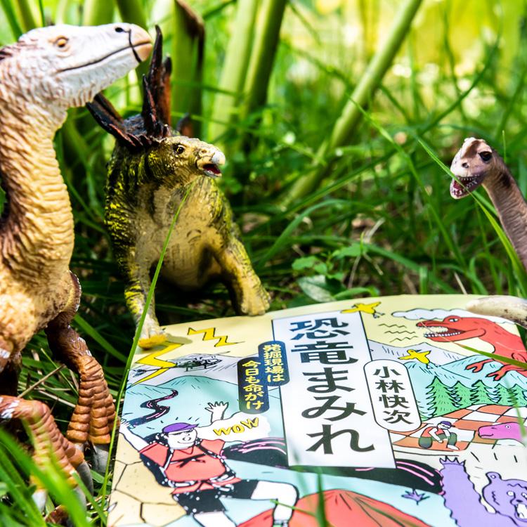 太古へいざなう人間ドラマ『恐竜まみれ』『恐竜の魅せ方』