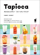 まだまだ続くタピオカブーム『Tapioca タピオカミルクティー フルーツティードリンク』