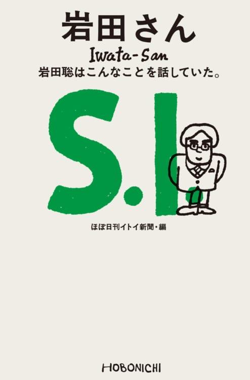 「そうありたい」からはじめよう『岩田さん 岩田聡はこんなことを話していた。』