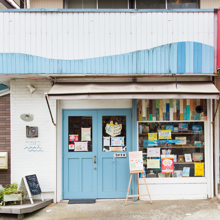 海辺にたたずむ、夢の絵本カフェ 横須賀「うみべのえほんやツバメ号」