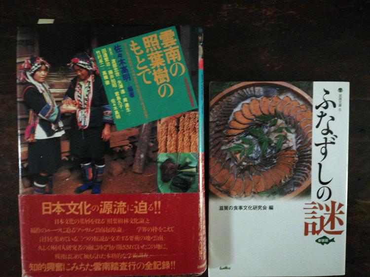 安田花織さんのふなずしと、照葉樹林帯の「巨大な同じ釜の飯」