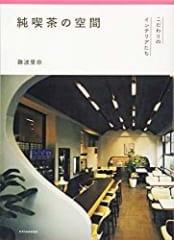 《さんぽの途中で純喫茶 東京みちくさ篇》難波里奈さん「偶然の出会いに心が躍る。そこでしか味わえない空間」