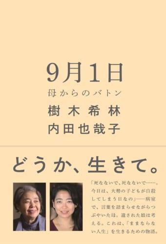『9月1日 母からのバトン』著・樹木希林、内田也哉子 ポプラ社 1500円+税