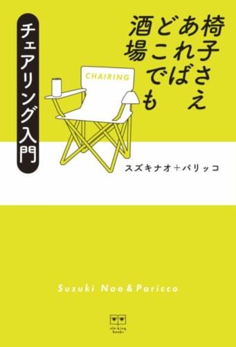 『椅子さえあればどこでも酒場 チェアリング入門』(Pヴァイン) 著・スズキ ナオ、パリッコ 1560円+税