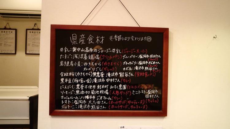 壁の黒板に注目! 新麦「ゆきちから」から黒平豆まで、未知なる岩手への扉が次々開く/ポルト・ドゥ