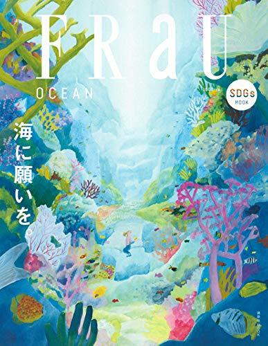 『FRaU SDGs MOOK OCEAN 海に願いを。』 講談社 909円+税