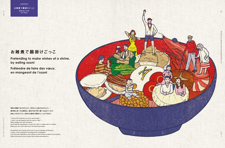 按田優子特製・誰にも懐かしくない誰の家の味でもないお雑煮