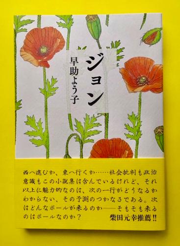 芥川賞作家ら17人、異彩放つアンソロジー。『kaze no tanbun 特別ではない一日』ほか