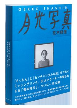 """荒木経惟の """"青の時代"""" 写真集『月光写真』"""