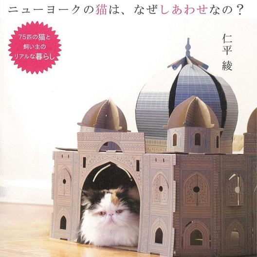 【読者プレゼント】75匹の猫と飼い主のリアルな暮らしを本にした『ニューヨークの猫は、なぜしあわせなの?』 を5名様に