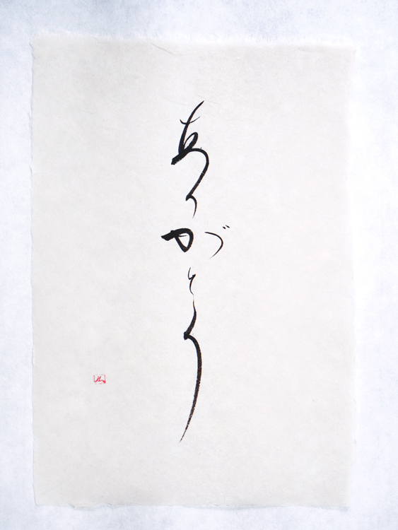 書家・岡西佑奈さん「まだ『道』の途中。自分自身の究極の一線を求めて」