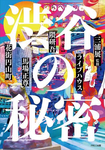 『渋谷の秘密』三浦展 監修 パルコ出版 3,500円+税