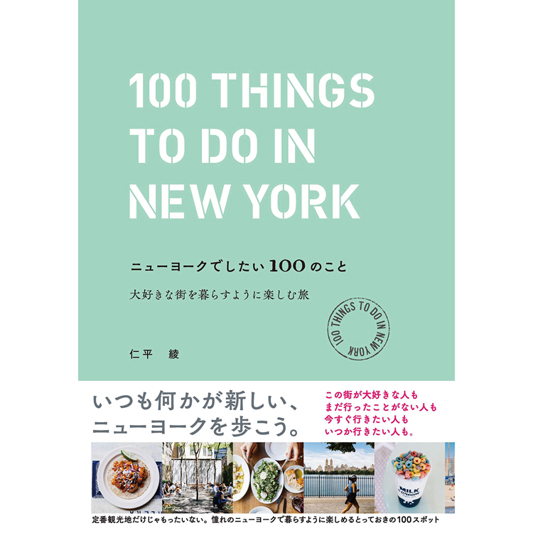 【読者プレゼント】書籍『ニューヨークでしたい100のこと 大好きな街を暮らすように楽しむ旅』 を5名様に