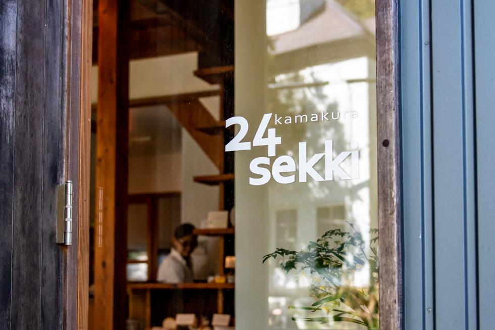 生きている実感が湧いてくるサンドイッチとスープを食す ベーカリー&カフェ「kamakura 24sekki」