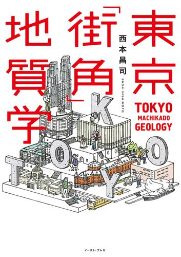 百貨店の階段にアンモナイトが。街角の石から知る「東京」