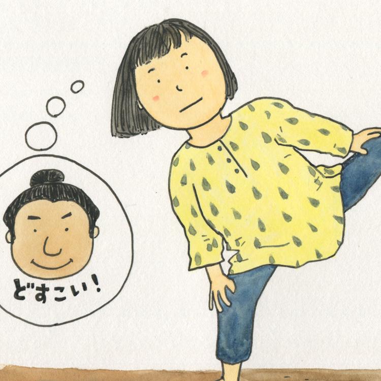 〈2〉四股を踏んで邪気払い/金井真紀さん