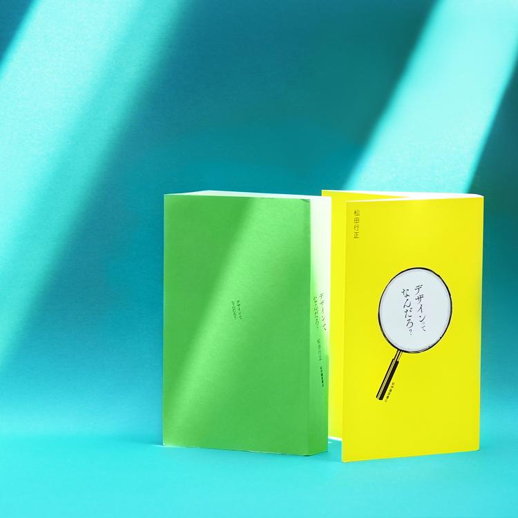 黄色は高貴? それとも下品? デザインの歴史を読みあさる