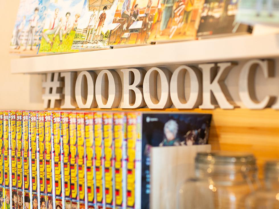 <139>手作りのくつろぎ空間で漫画ざんまい 「100BOOKCAFE」