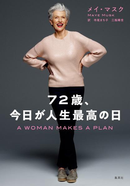 「人生は何度でもやり直せる」 起業家、イーロン・マスクの母の自伝『72歳、今日が人生最高の日』