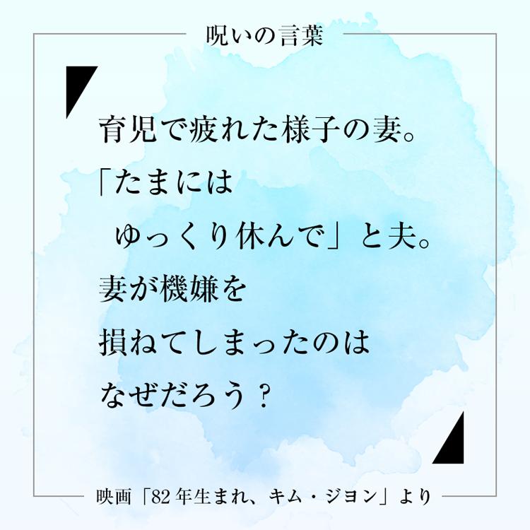 映画「82年生まれ、キム・ジヨン」から見る、「呪いの言葉」と「解毒法」/清田隆之さん