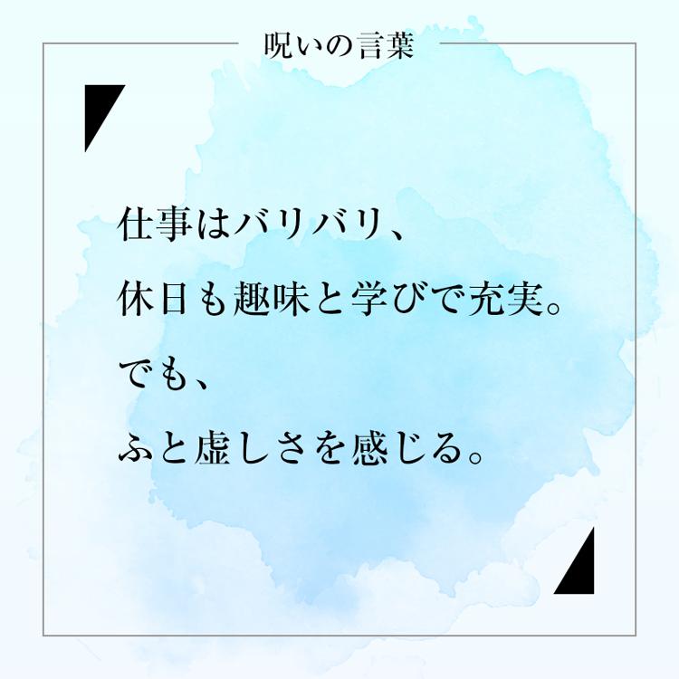 公私とも充実してるのに、なぜ虚しく感じるの?/清田隆之さん