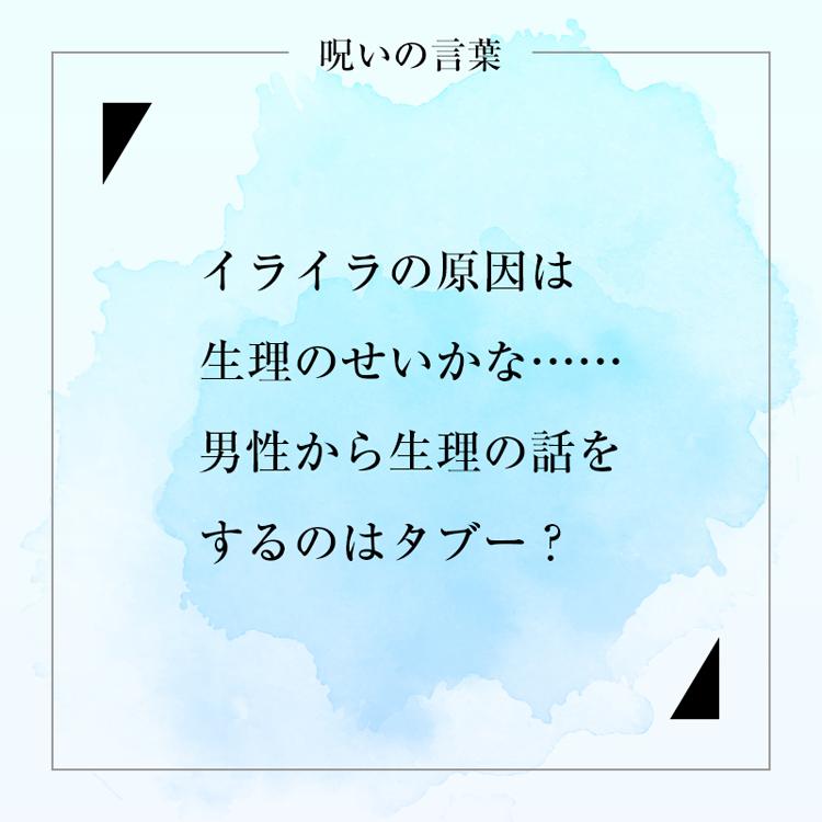 生理中の女性に対する気遣い方が分からない……/清田隆之さん